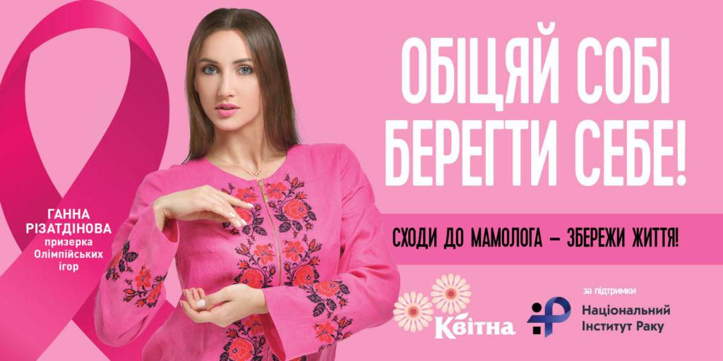 WEB_SOCIAL-CANCER_1700x850_RIZATDINOVA (1)