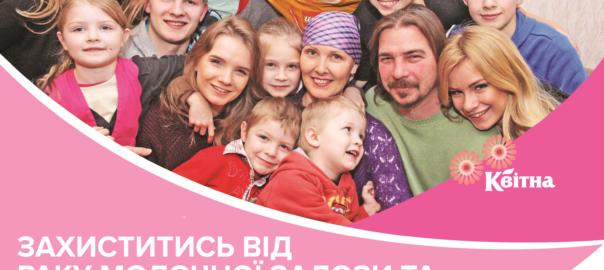 poster_ShkolaKvitny