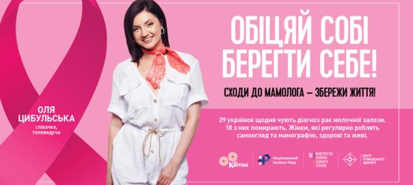 SOCIAL-CANCER-BORD-6000x3000_TSYBULSKA-