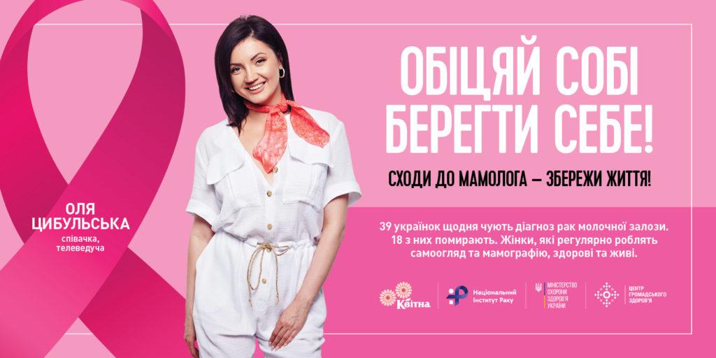 SOCIAL-CANCER-BORD-6000x3000_TSYBULSKA-1