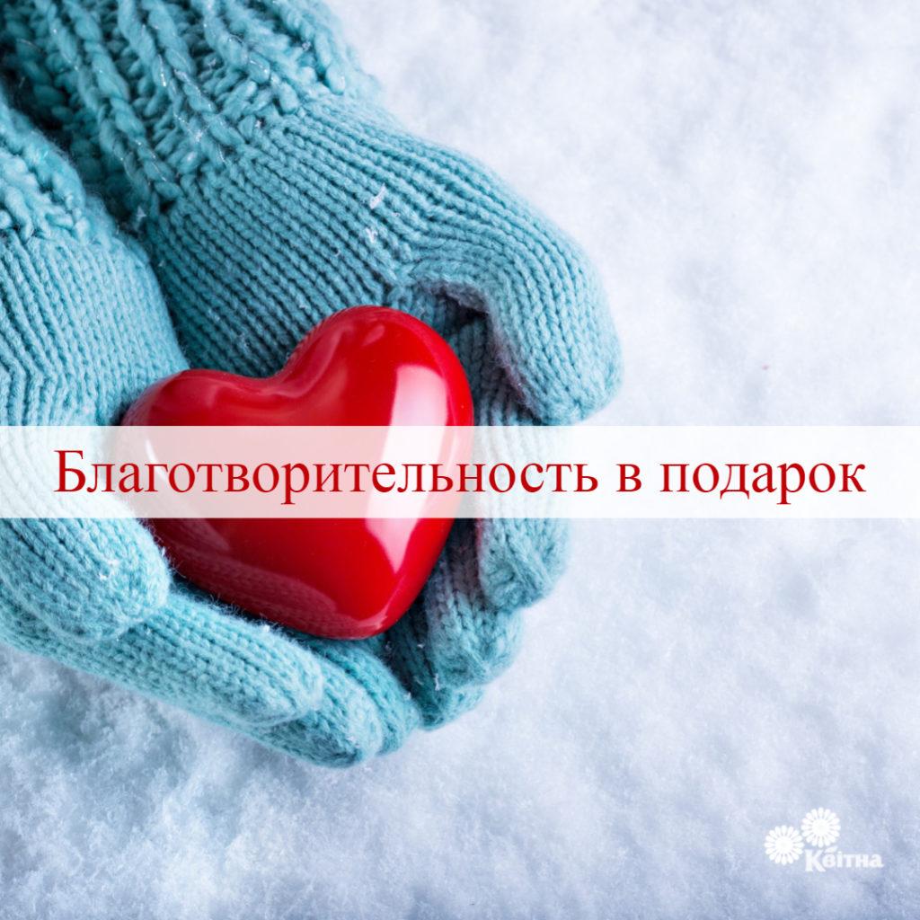 Благотворительность в подарок