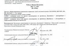 rubeldok (2)