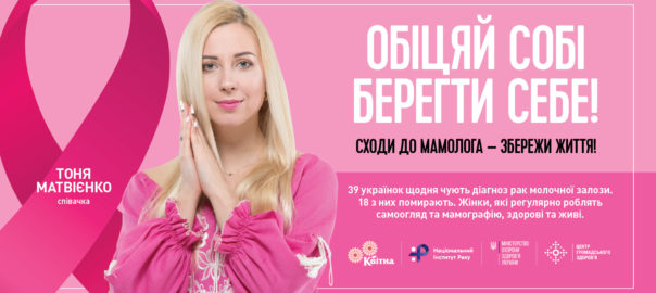 SOCIAL-CANCER-BORD-6000x3000_MATVIENKO-PREVIEW-1