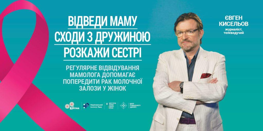 SOCIAL-CANCER-BORD-8000x4000_KISELEV-2