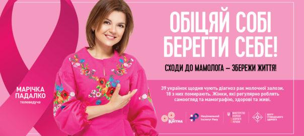 SOCIAL-CANCER-BORD-6000x3000_PADALKA-PREVIEW-1