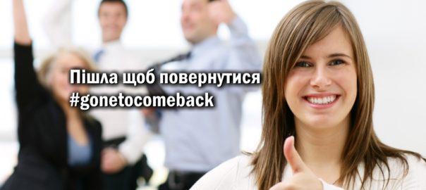 gonetocomeback-604x270