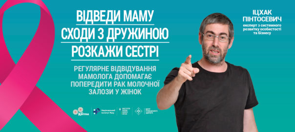 SOCIAL-CANCER-BORD-6000x3000_PINTOSEVYCH-2