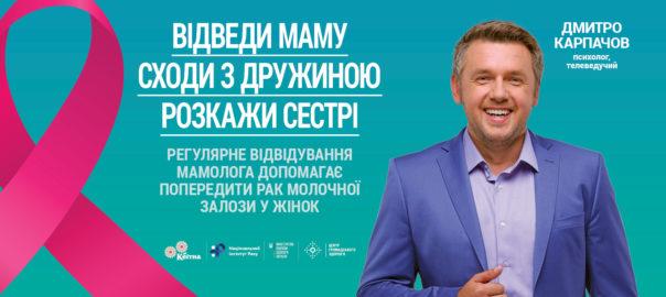 SOCIAL-CANCER-BORD-6000x3000_KARPACHOV_PRESS-2
