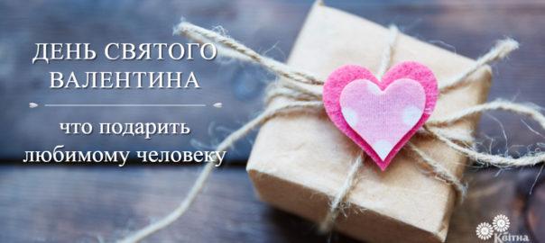 День Святого Валентина рос