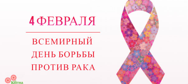 День рака р