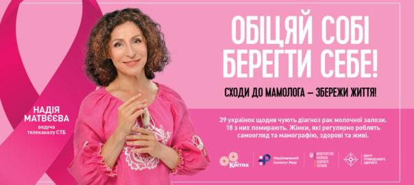 SOCIAL-CANCER-BORD-6000x3000_MATVEEVA-1
