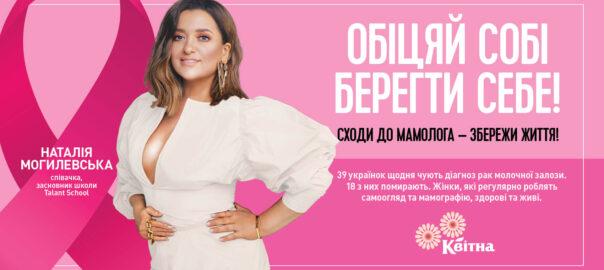 BIGBOARD_SOCIAL-CANCER_6000x3000_MOGILEVSKAYA_PREVIEW-2