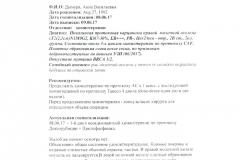 demura (7)