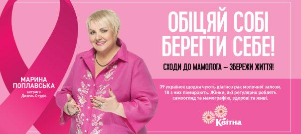 SOCIAL-CANCER-BORD-6000x3000_POPLAVSKA_PREVIEW-2