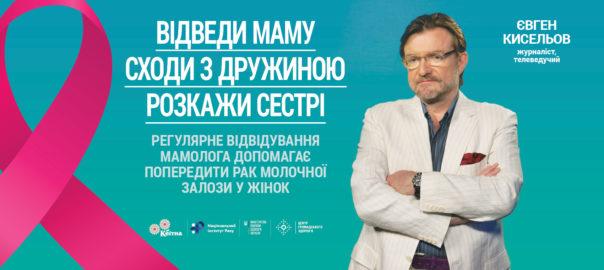 SOCIAL-CANCER-BORD-6000x3000_KISELOV-2