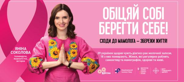 SOCIAL-CANCER-BORD-6000x3000_SOKOLOVA-PREVIEW-1