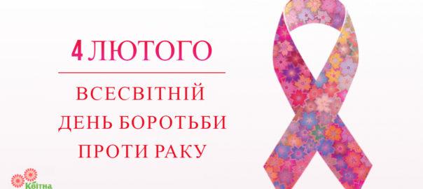 День раку