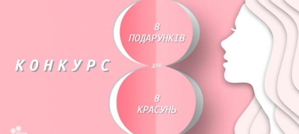 новина 8 укр